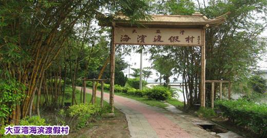 省内游·大亚湾南海度假村沙滩度假二天(大亚湾)